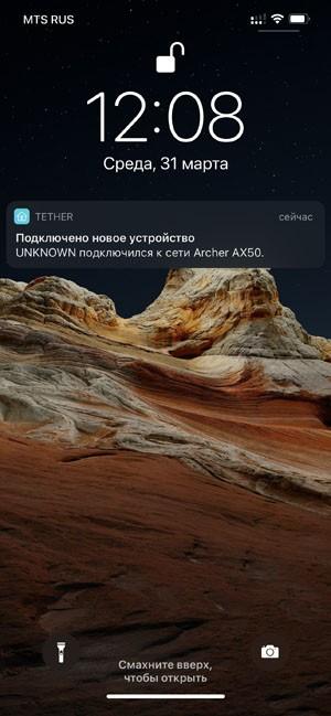 Уведомления от приложения Tether