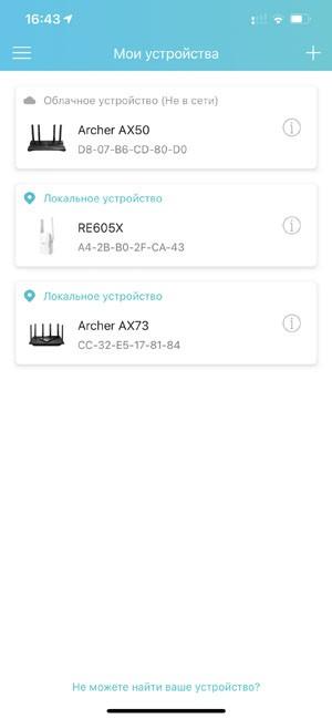 TP-Link Archer AX73 приложение Tether