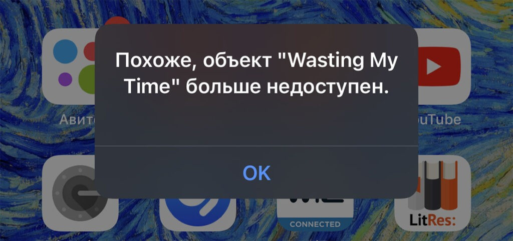 Похоже объект больше не обнаружен Apple Music