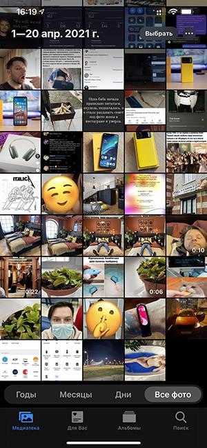 Скрытые фото в галерее iPhone