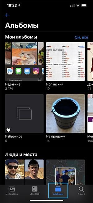 Альбомы в приложении Фото на iPhone