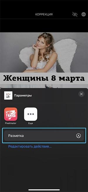 Редактировать фото на iPhone