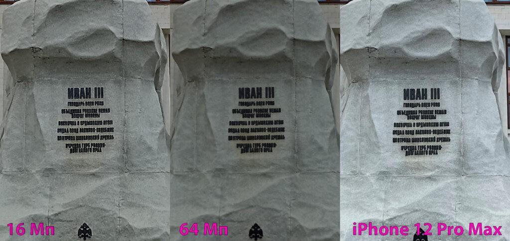 Сравнение качество фото с Redmi Note 10S и iPhone 12 Pro Max