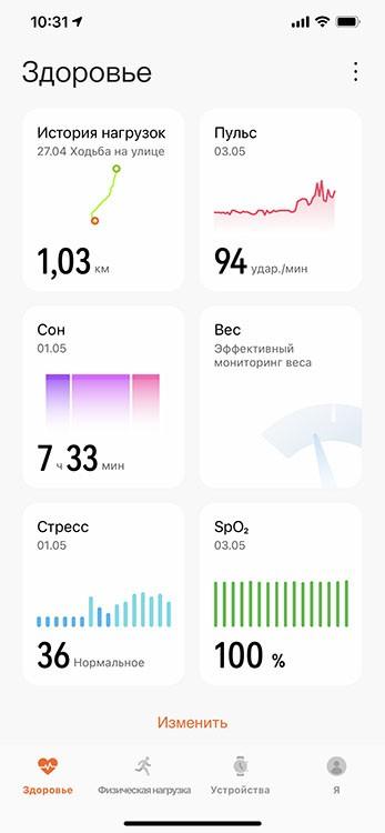 Приложение HUAWEI Health для iPhone iOS