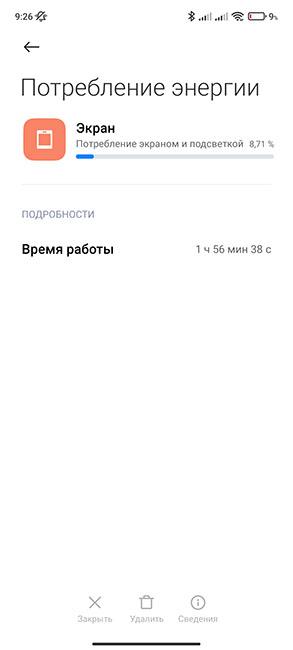 Redmi Note 10S быстрая зарядка