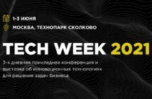 Tech Week 2021 — конференция инновационных решений для бизнеса в Москве