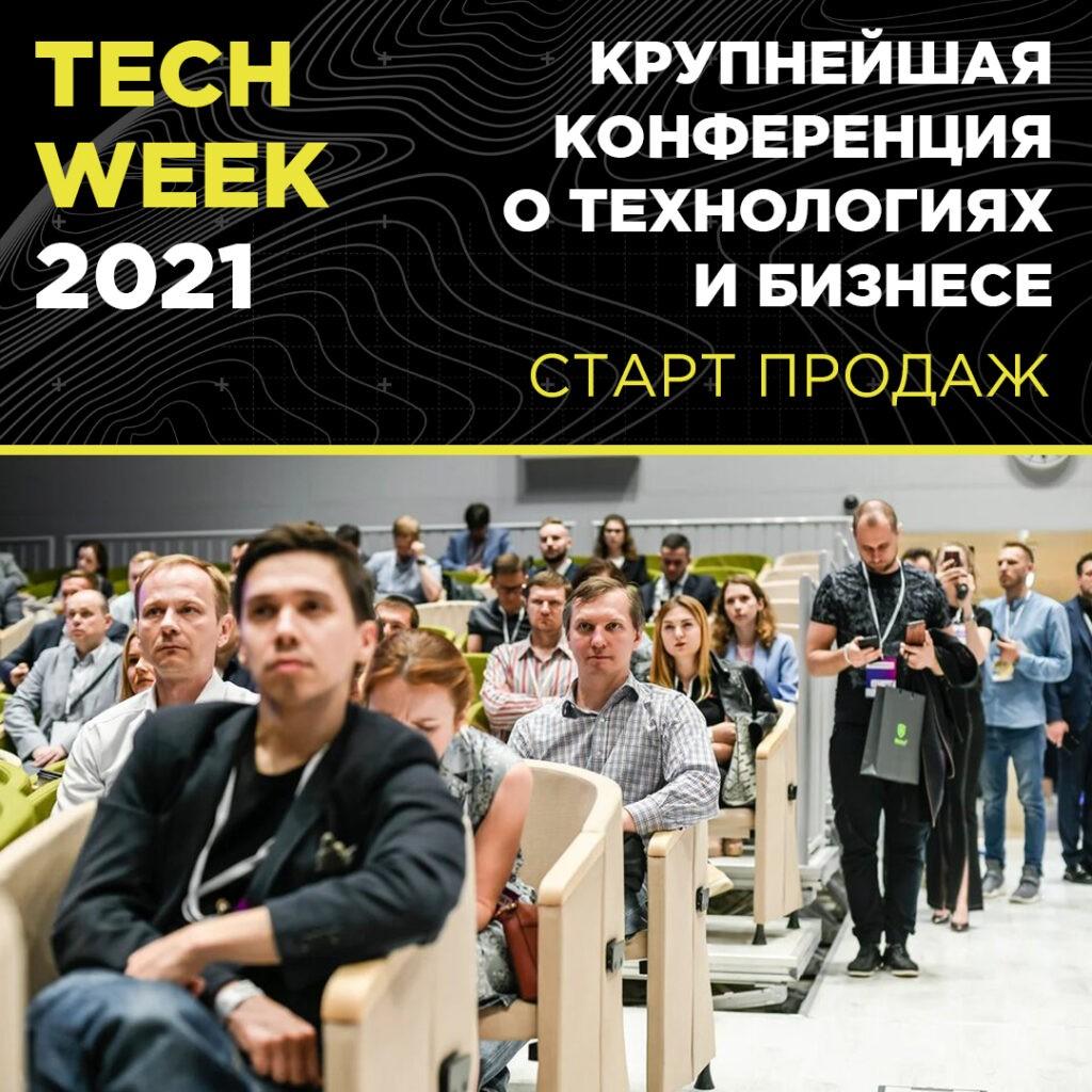 Tech Week 2021 где регистрация