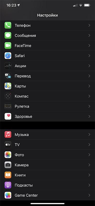 Настройки iPhone для включения пространственного аудио