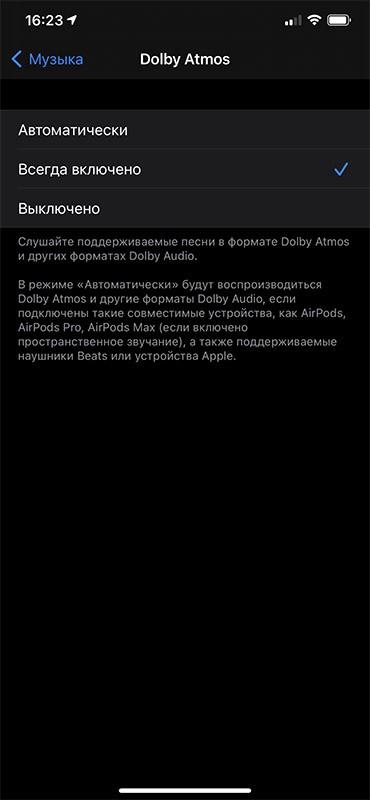 Настройка Dolby Atmos на iPhone