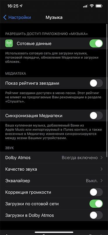 Настройки Музыка на iPhone