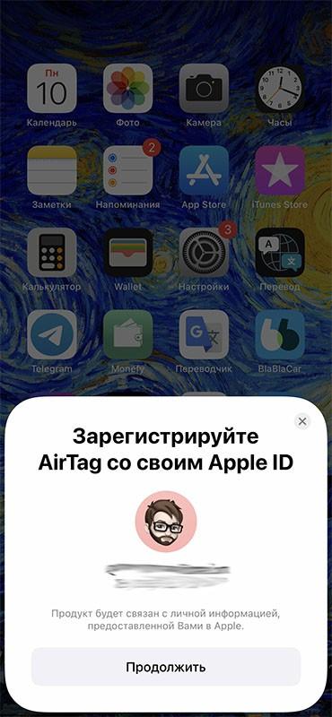 Настройка и регистрация AirTag