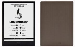 ONYX BOOX Lomonosov — гигантская электронная книга в честь великого учёного