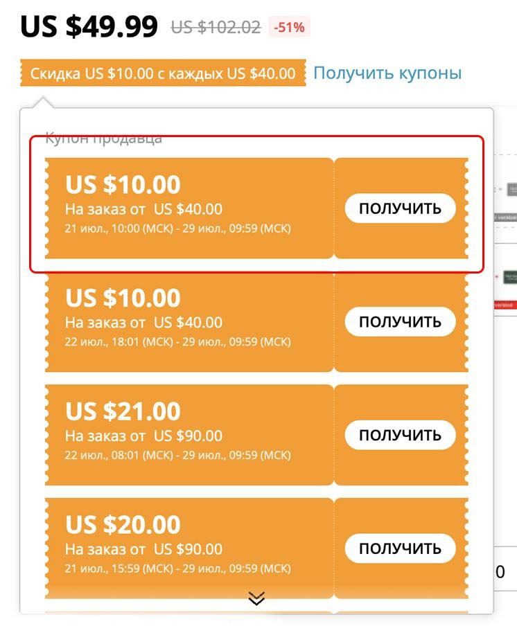 Redmi Buds 3 Pro купон на покупку