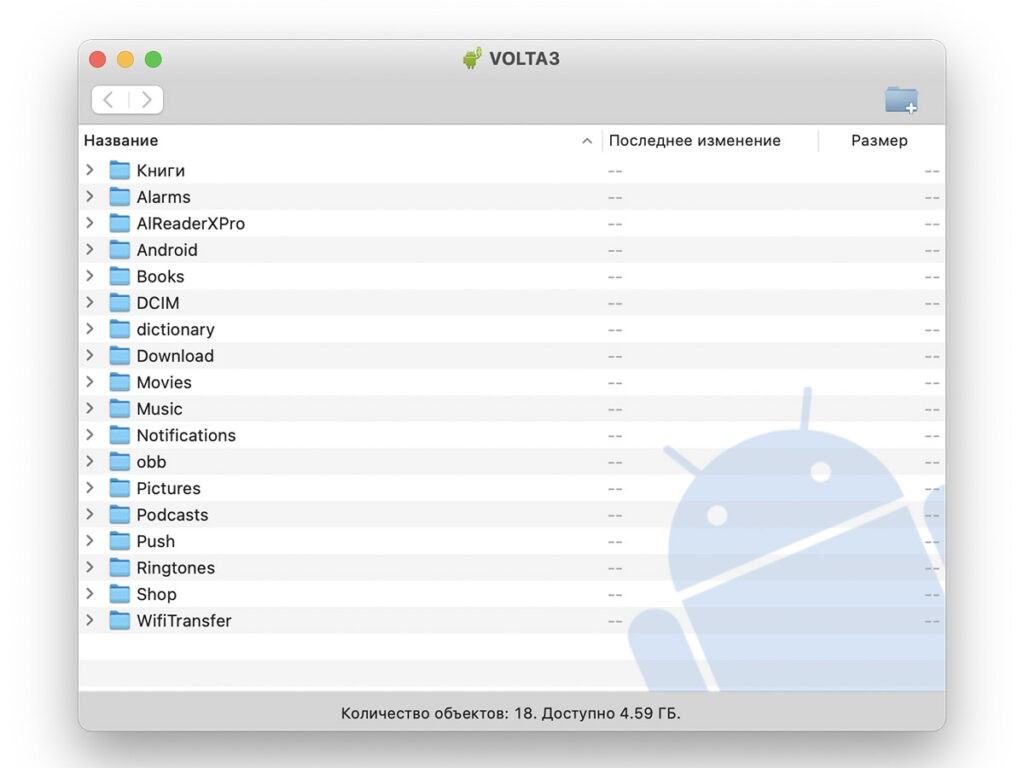 Android File Transfer App