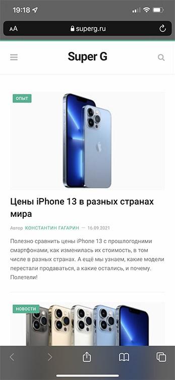 Как адресную строку в Safari вверх iOS 15