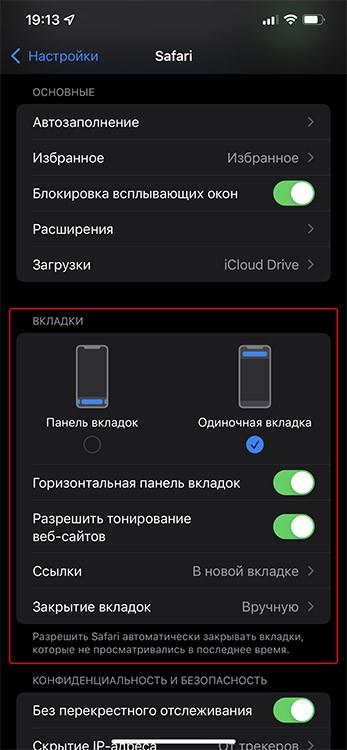 Safari переключить вид адресной строки iOS 15