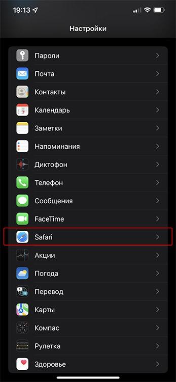 Safari настройки iOS 15
