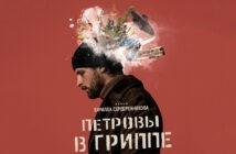 Обзор фильма Кирилла Серебренникова — Петровы в Гриппе