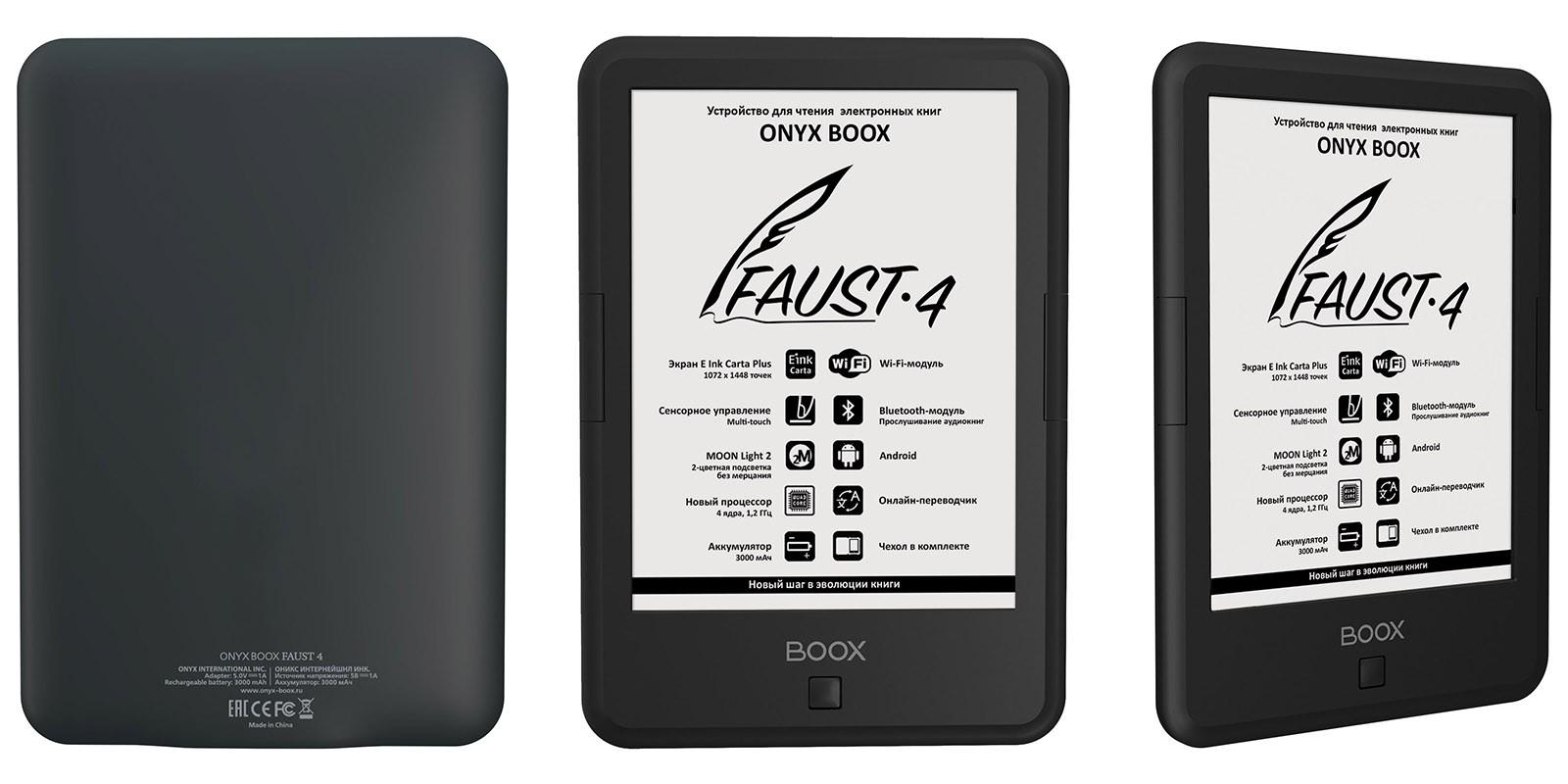 ONYX BOOX Faust 4 характеристики