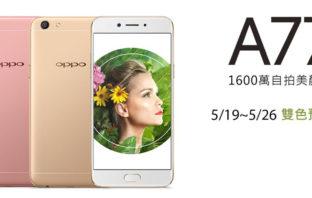 Oppo A77 характеристики