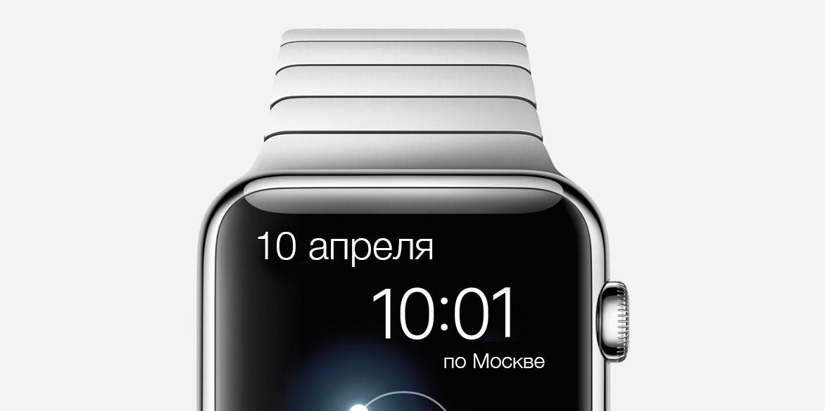 Время старта продаж Apple Watch