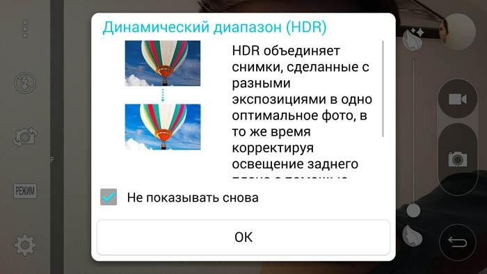 Динамический диапазон (HDR)