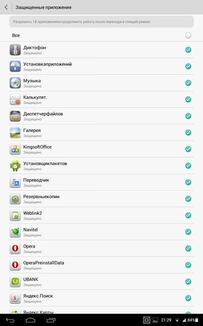 Защищенные приложения