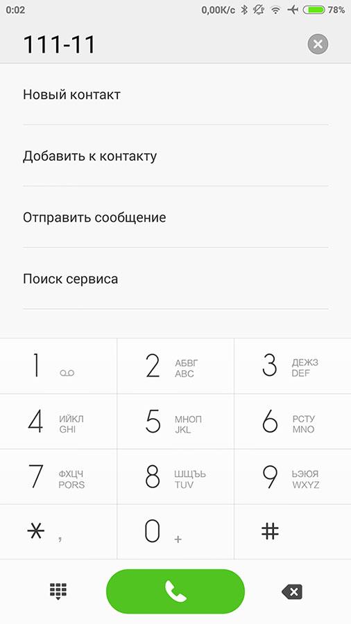Как набрать номер на Android