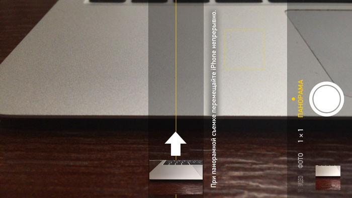 Камера (верт. панорама)