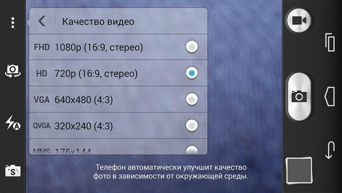 Камера (разрешение видео)
