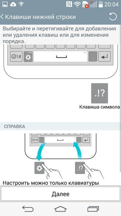 Клавиатура (настройка нижних кнопок)