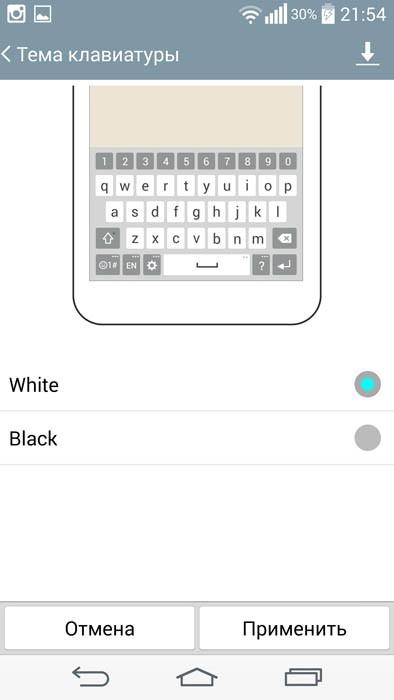 Клавиатура (настройка цвета)