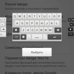 Клавиатура (темы)