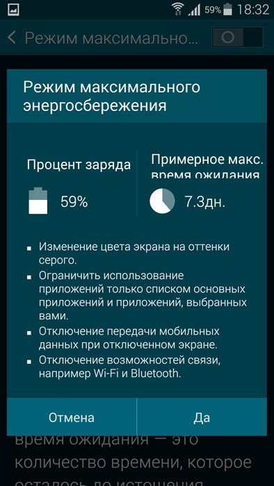 Макс. энергосбережение