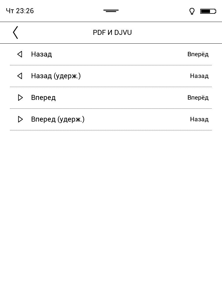 Навигация в тексте (дефолт)