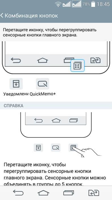 Настройка кнопок управления