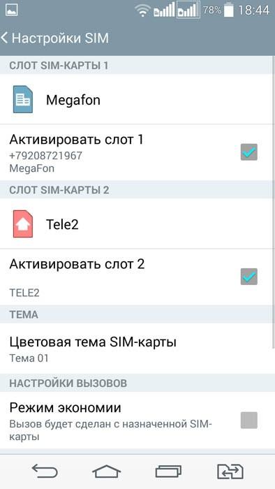 Настройка SIM