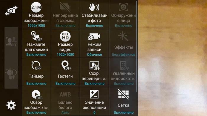 Настройки фронт. камеры_1