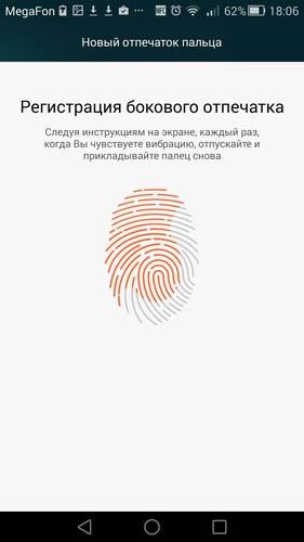 Отпечаток пальца (начало)