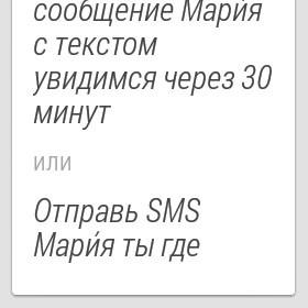Отправить SMS