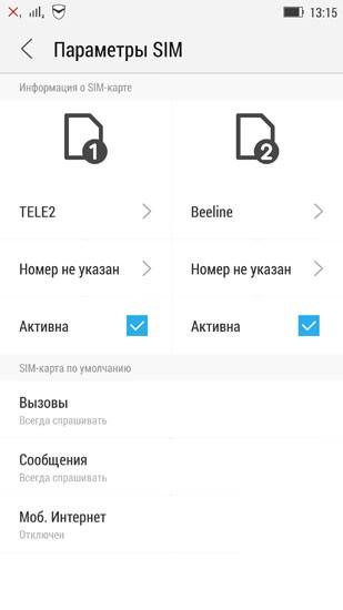 Параметры SIM-карты