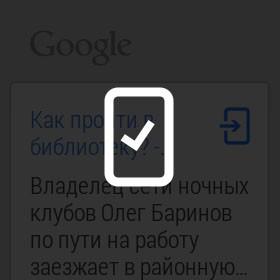 Поиск в интернете (откр. на смартфоне)