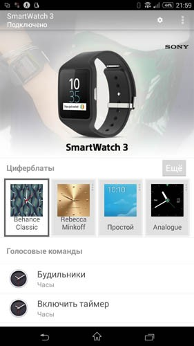 Приложение Android Wear