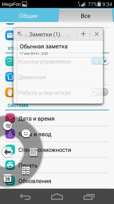 Прозрачное приложение