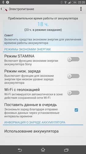 Аккумулятор Sony Xperia C3