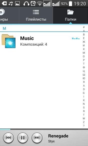Сортировка музыки