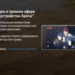 Трансляция в Youtube