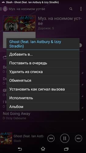 Управление музыкой