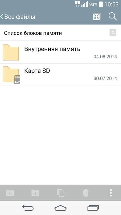 Файловый менеджер 3