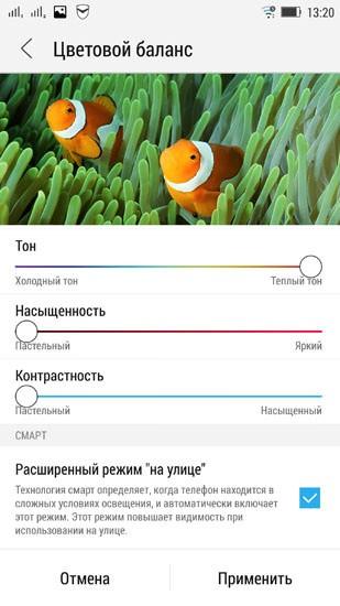 Цветовой баланс (ручной)